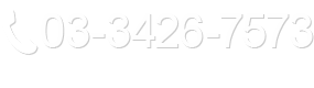 お電話でのお問い合わせ 0120-83-7775